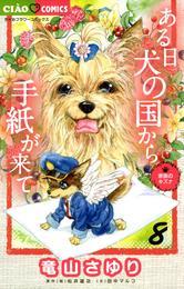 ある日 犬の国から手紙が来て(8) 漫画