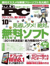 Mr.PC (ミスターピーシー) 2014年 10月号 漫画