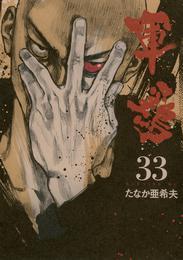 軍鶏(33) 漫画