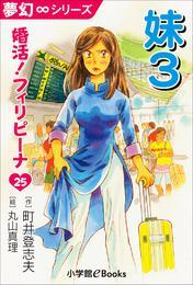 夢幻∞シリーズ 婚活!フィリピーナ25 妹3 漫画