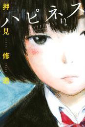 ハピネス(2) 漫画