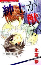 Aの悲劇 1 紳士か獣か【分冊版11/12】 漫画