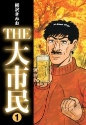 THE大市民(1) 漫画