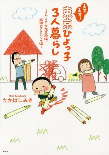 ますます!東京ひよっ子3人暮らし 漫画