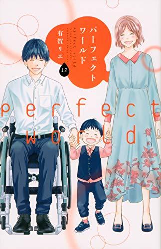 パーフェクトワールド (1-8巻 最新刊) 漫画