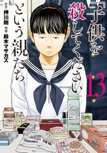 「子供を殺してください」という親たち (1-9巻 最新刊) 漫画