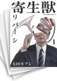 【中古】寄生獣リバーシ (1-8巻)