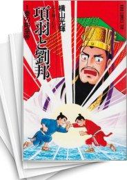 【中古】項羽と劉邦 (1-21巻) 漫画