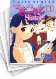 【中古】ちょこッとSister (1-8巻 全巻) 漫画