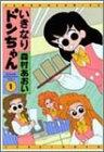 いきなりドンちゃん 漫画