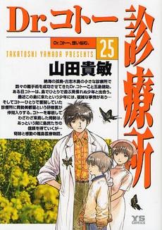 Dr.コトー診療所 (1-25巻 全巻) 漫画