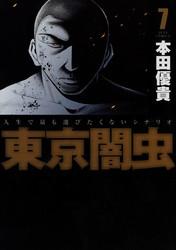 東京闇虫 7 冊セット全巻 漫画