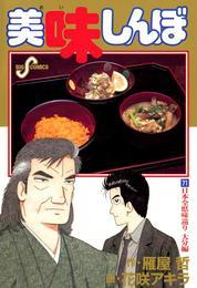 美味しんぼ(71) 漫画