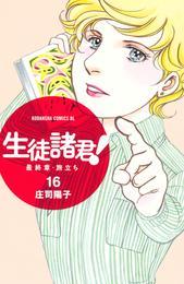 生徒諸君! 最終章・旅立ち(16) 漫画