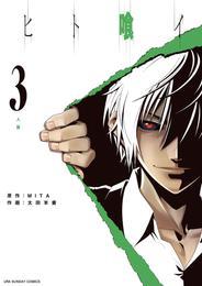ヒト喰イ(3)