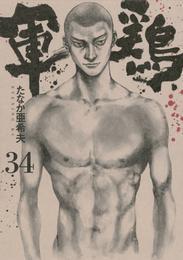 軍鶏(34) 漫画