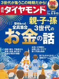 週刊ダイヤモンド 15年8月8日・8月15日合併号 漫画