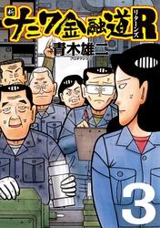新ナニワ金融道R(リターンズ)3 漫画