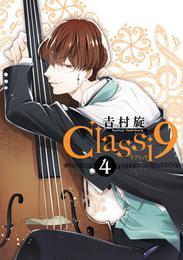 Classi9 (4) 漫画