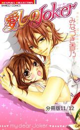 恋する瞳にご注意 1 愛しのJoker【分冊版11/12】 漫画
