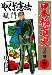 日本極道史~昭和編 第五巻 漫画