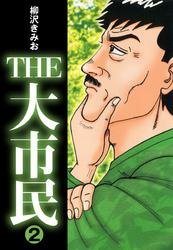 THE大市民(2) 漫画