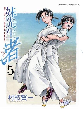 妹先生 渚 (1-5巻 全巻) 漫画