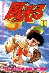 風光る (1-44巻 全巻) 漫画