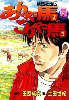 ありゃ馬こりゃ馬 (1-17巻 全巻) 漫画