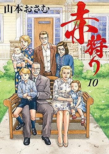 赤狩り THE RED RAT IN HOLLYWOOD (1-10巻 最新刊) 漫画