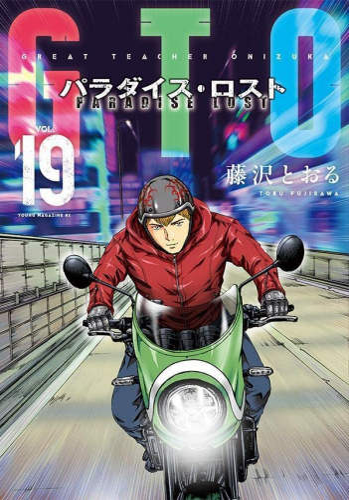 GTO パラダイス・ロスト (1-10巻 最新刊) 漫画