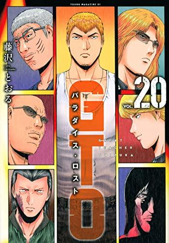 GTO パラダイス・ロスト (1-13巻 最新刊) 漫画