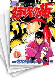 【中古】疾風伝説 特攻の拓 B6版(1-14巻) 漫画