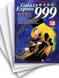 【中古】銀河鉄道999 (1-21巻) 漫画