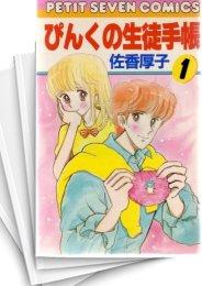 【中古】ぴんくの生徒手帳  (1-11巻) 漫画