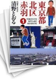 【中古】東京都北区赤羽 (1-8巻) 漫画