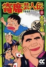 寄席芸人伝 [文庫版] 漫画