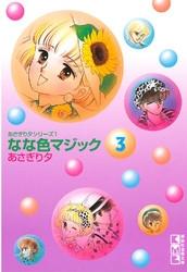 なな色マジック 3 冊セット全巻 漫画