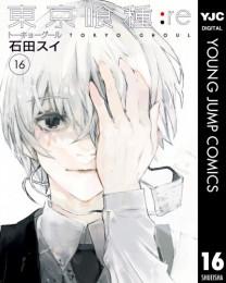 東京喰種トーキョーグール:re 16 冊セット全巻