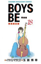 BOYS BE・・・(18) 漫画
