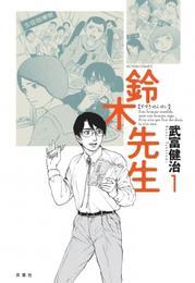 鈴木先生 1巻 漫画