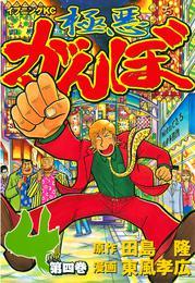 極悪がんぼ(4) 漫画