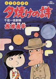 三丁目の夕日 夕焼けの詩(7) 漫画