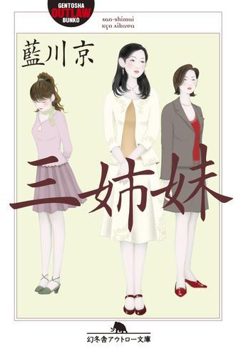 三姉妹 漫画
