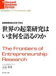 起業家精神は分析できる 世界の起業研究はいま何を語るのか 漫画
