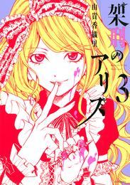 架刑のアリス(3) 漫画