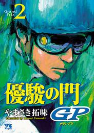 優駿の門GP 2 漫画