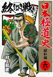 日本極道史~昭和編 第六巻 漫画