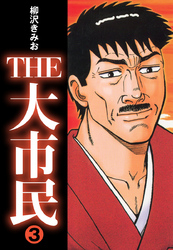 THE大市民(3) 漫画