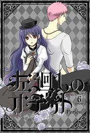 左廻しのオデット【フルカラー版】 6巻